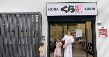 ★新竹★竹北藏壽司文興店,全新開幕,好吃又好玩