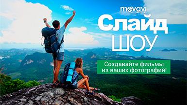 Программа для создания слайд-шоу   Movavi СлайдШОУ
