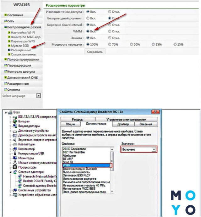 Включение WiFi MultiMedia (WMM)
