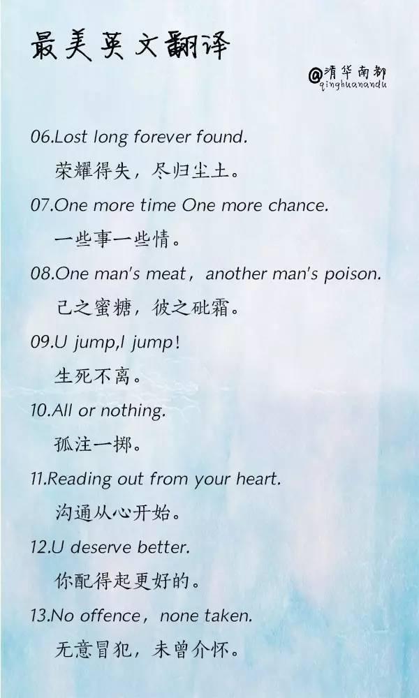 讓你心動的最美英文翻譯