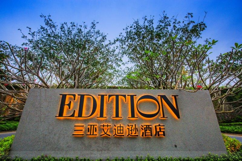 Image result for 三亞艾迪遜酒店 位置