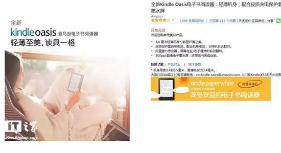 亞馬遜中國下架Kindle Oasis:上架僅1年兩個月