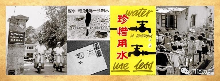 香港水務歷史文物及口述歷史徵集計劃