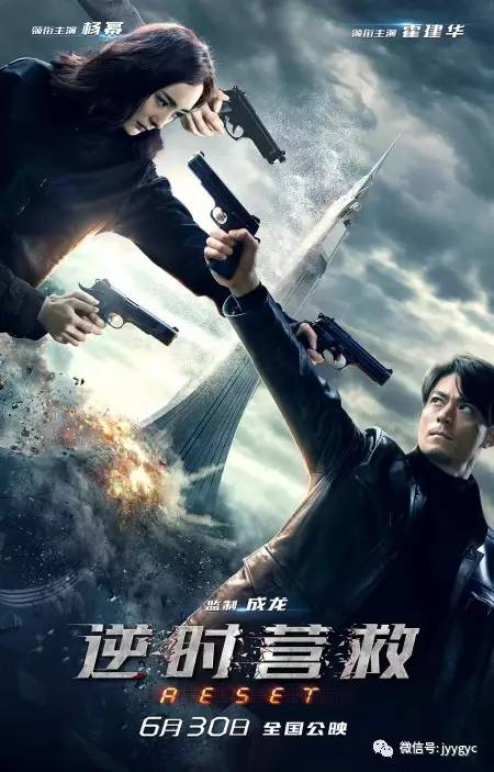 Image result for 逆时营救