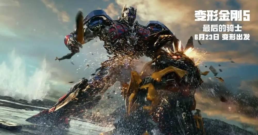 【即將首映】《變形金剛5:最后的戰士》美國 冒險 動作 科幻片(中 c英文版3D)