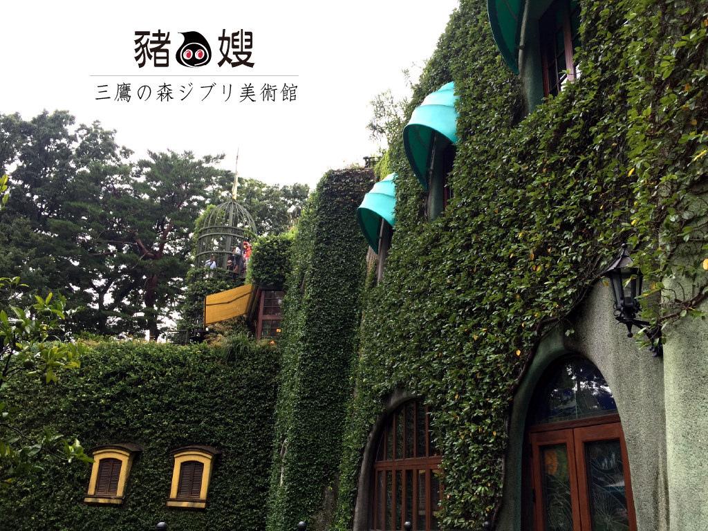 │日本│搭龍貓公車去「三鷹之森吉卜力美術館」找兒時的點點滴滴