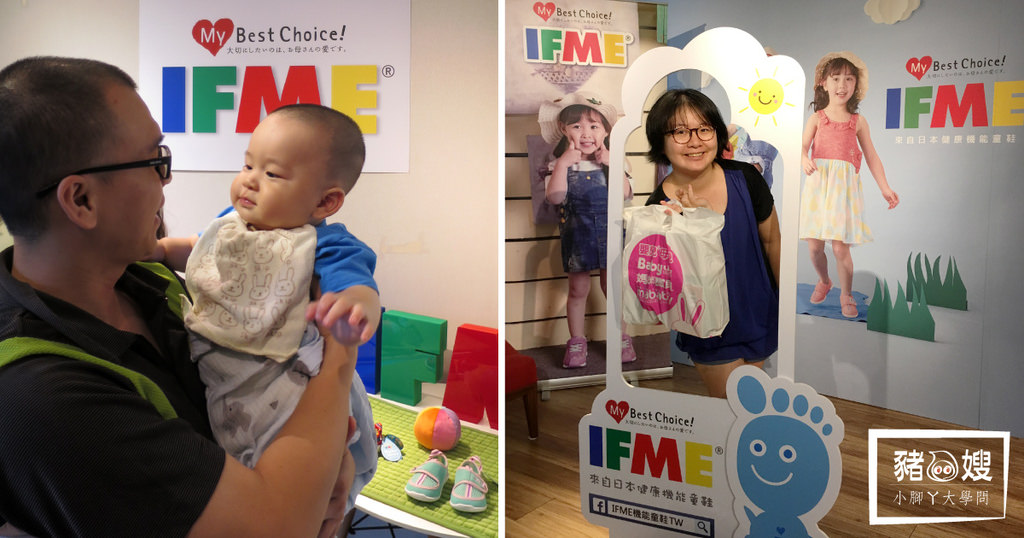 │育兒│寶貝學步關鍵期。從放手開始練習。IFME童鞋x嬰兒與母親講座心得筆記