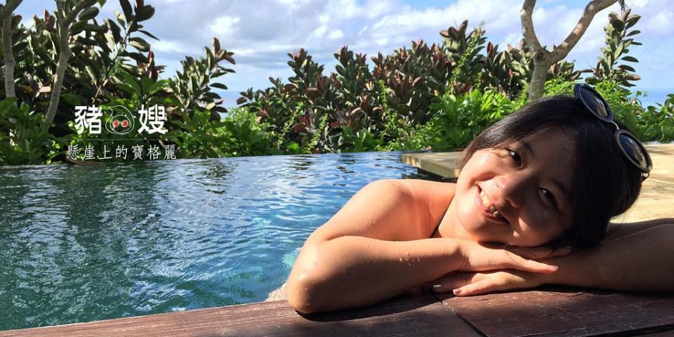 │印尼│峇里島懸崖上的寶格麗下午茶。搭纜車到秘密海灘。放空一個印度洋