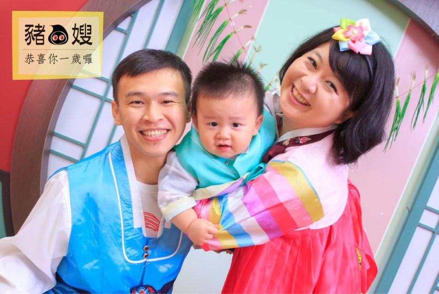 │親子│來去小村日和抓周樂。恭喜皺眉哥滿1歲囉。穿越古今一起變裝韓式宮廷風!