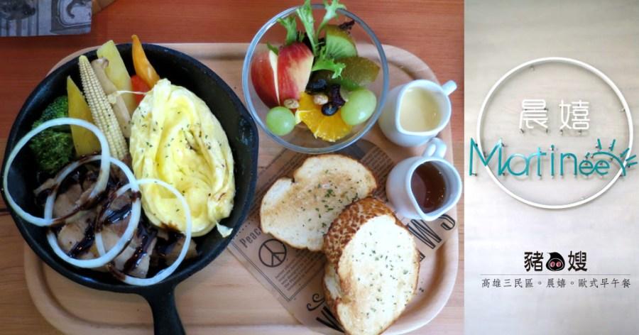│邀稿│高雄早午餐美味時光。晨嬉matinee歐式料理。相約在捷運後驛站的白色小屋