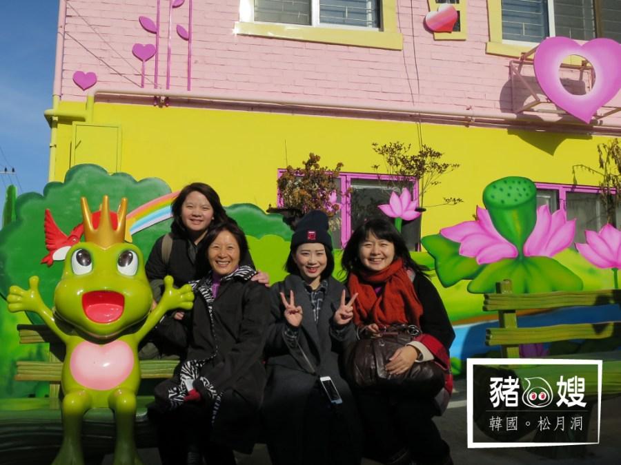 │韓國│仁川踩點。松月洞童話村街拍趣。黑嚕嚕炸醬麵塞滿嘴