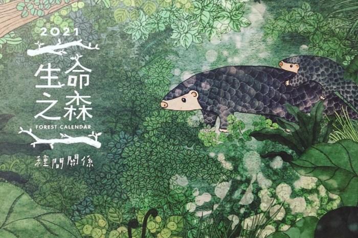 雜記│生命之森。種間關係。林務局2021最美月曆。依偎共此生