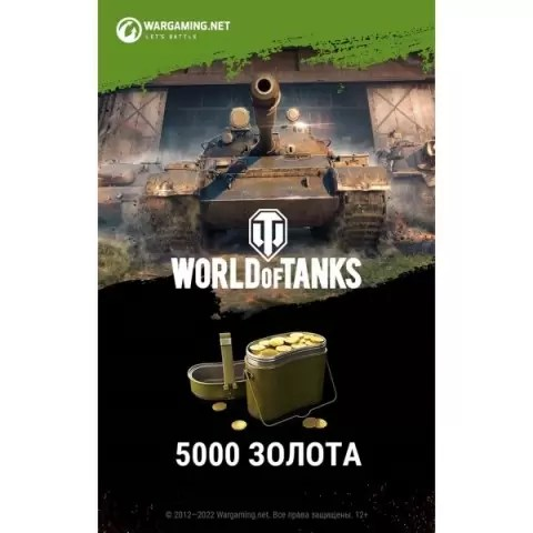 Онлайн игры PC . Код World of Tanks 5 000