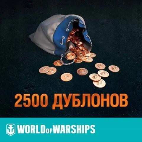Онлайн игры PC . Код World of Warships 2 500