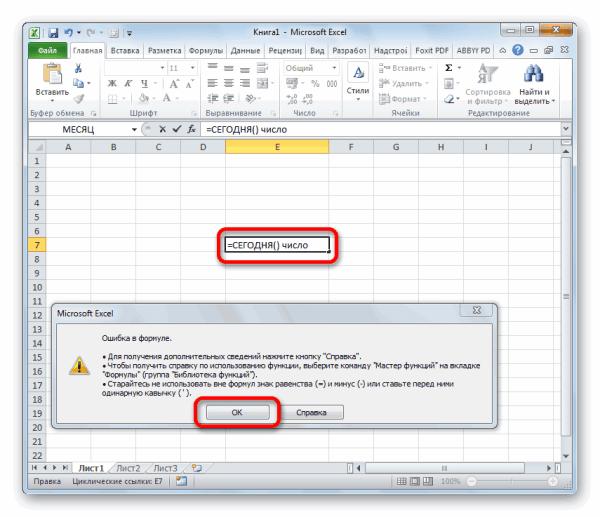 Excel как добавить слово в каждую ячейку