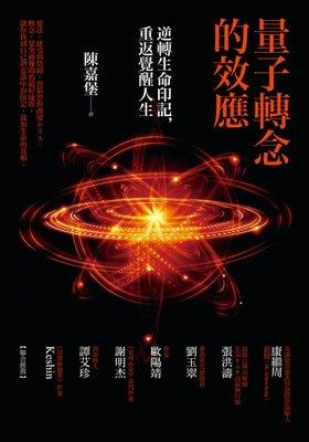 量子轉念的效應:逆轉生命印記,請看,hipaa,雜誌|臺灣大哥大
