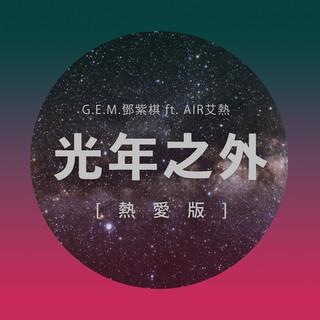 光年之外 (熱愛版) (feat. AIR 艾熱)-歌詞-G.E.M.鄧紫棋|MyMusic 懂你想聽的