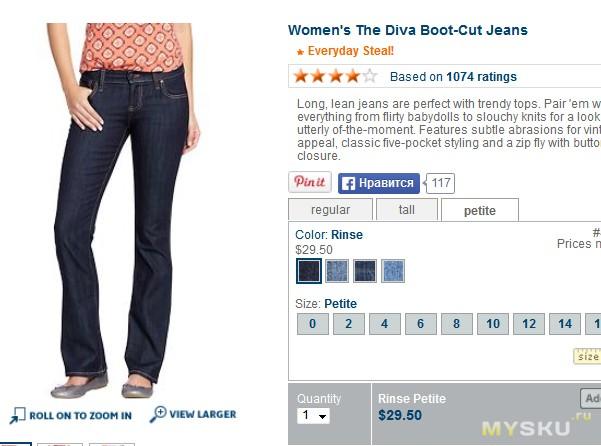 29 размер джинс это 2