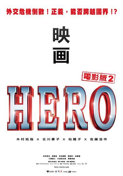 HERO電影版2 - 驚悚懸疑 - 電影線上看 - myVideo | 陪你每一刻