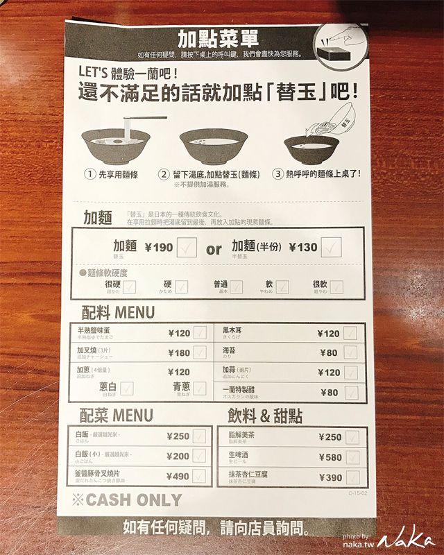 一蘭拉麵-池袋店加點菜單(2017)