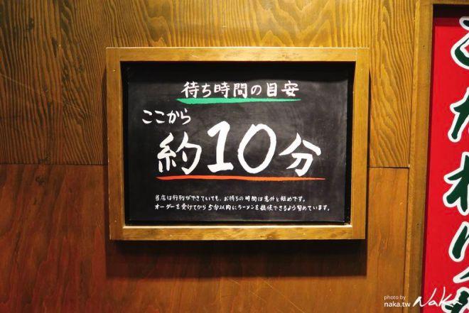 一蘭拉麵-吉祥寺店(2015)