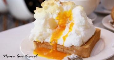 澳門美食》孖寶兄弟茶餐廳。藏一顆蛋在雲海裡最邪惡還會流熔漿/愛評網2017澳門食況LiveShow