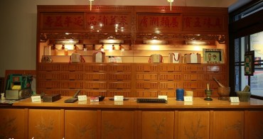 嘉義大林》泰成中藥文物館(開心乒乓館)。穿越時空宛如置身5.60年代的老中藥行