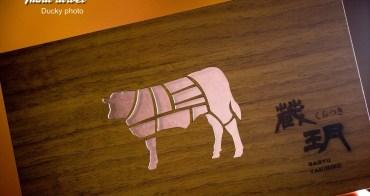台中燒肉》蔵玥和牛燒肉菜單│餐廳資訊-menu-菜單價位