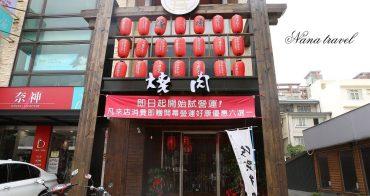 新竹竹北燒肉》響燒肉屋 冷藏牛肉燒烤專門店│餐廳資訊-menu-菜單價位