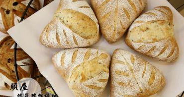 苗栗頭屋》傳星瑞烘焙坊。麵包控看過來!藏身頭屋的歐法麵包店,超夯虎皮菠蘿蛋黃酥一出爐銷售一空
