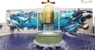 彰化秀水》水銡利觀光工廠。世界最大水龍頭戲水池,精彩3D海底世界彩繪