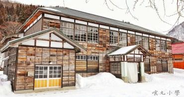 日本奧會津》旧喰丸小學校。日劇ハーメルン電影場景,宛若時光膠囊回到80年歷史木造廢校