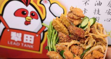 彰化員林》犁田鹹酥雞(員林育英店)。來自埔里的鹹酥雞,隱藏版豬蹄花,排骨酥,許願骨(已歇業)