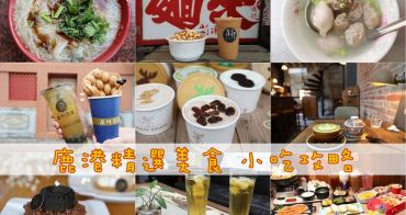 彰化鹿港美食懶人包》鹿港小吃、早餐、餐廳、飲料、麵茶、甜點攻略