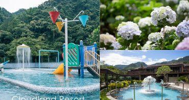 苗栗南庄》南庄雲水度假森林。兒童戲水池,溪畔風呂SPA,夏日清涼一夏,一泊二食