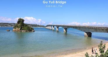 沖繩》古宇利大橋。海天一色湛藍美麗海景,沖繩最長2公里跨海大橋