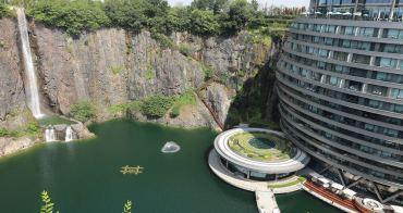 上海飯店》上海佘山世茂洲际酒店。世界十大建築奇蹟,礦坑改造的地底16層奢華飯店