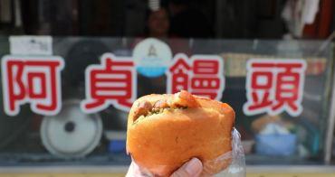 彰化市》阿貞炸饅頭。彰化人台式下午茶都這樣吃? 炸饅頭配控肉與酸菜