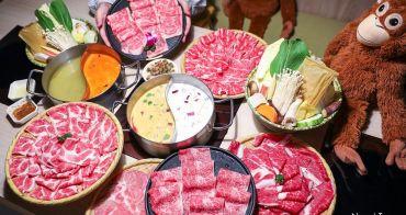 員林》鍋泰山 南洋鍋物。肉控這樣吃!5oz肉片吃不夠再升級12oz,南洋風味湯底唰嘴又過癮