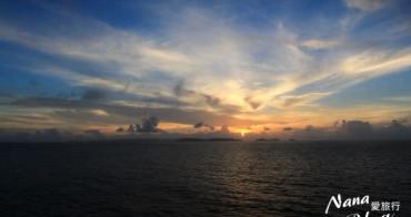 【麗星郵輪沖繩雙嬉假期】夕陽❤千變萬化的大自然,就像一塊精彩畫布。麗星郵輪/日本沖繩/日本那霸島/日本六小時開車自助
