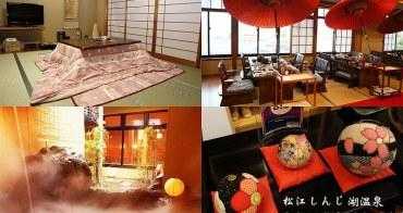 【日本島根】松江宍道湖温泉。TENTEN手毬旅館。仿佛來到小丸子的家、泡裸湯。Spa Japanese Hotel