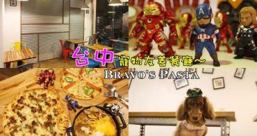 【台中霧峰餐廳.寵物友善餐廳】Bravo's Pasta霧峰店。隱藏巷弄中cp值高的義式餐廳,不僅如此還是寵物友善餐廳(台中義大利麵推薦/台中披薩/寵物友善餐廳/親子餐廳)