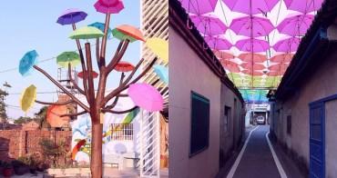 【彰化和美景點】卡里善之樹Rainbow House-為愛撐傘。彰化彩虹屋 彩虹雨傘巷 vs雨傘樹。(卡里善之樹/Rainbow House/為愛撐傘)