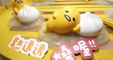 【台中蛋黃哥展】蛋黃哥懶得展。超萌的懶懶蛋黃哥來台中嚕!一起來好累阿~不想上班!大台中國際會展中心