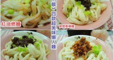 ★試吃★懶人料理。川饌四款超美味懶人麵(Q麵)