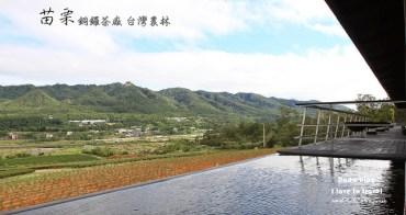 苗栗銅鑼景點》銅鑼茶廠。眺望火車與茶園最佳地點,台灣農林觀光工廠