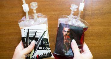 【彰化員林】蝦咪!飲料搞kuso沒有極限~喝鮮血解渴?〝血袋飲料〞也加入夏日戰局(已歇業)