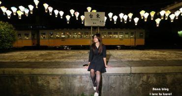 【台東必去熱門景點】鐵花村臺東鐵道藝術村,舊鐵道路廊。夜晚的浪漫熱氣球裝置(台東火車站/台東市旅遊規劃)