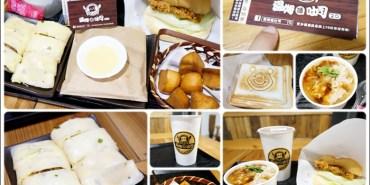 【美食♔台南中西區】湯姆嗑吐司。《新菜單2.0版新上市》從早吃到消夜都沒有問題,精選套餐讓人更多選擇。鄰近赤崁文化園區、五條港文化園區
