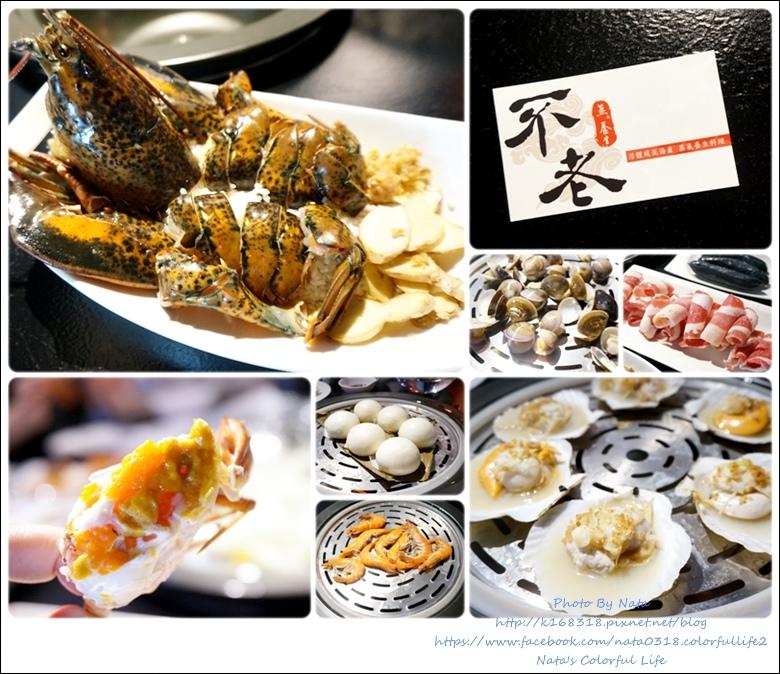 【美食♔台南東區】不老蒸氣養生料理。無油、無味精的健康料理!終於來台南插旗拉~使用「蒸煮」鎖住海鮮最鮮甜的口感,吃到痛風也甘願(附影片)
